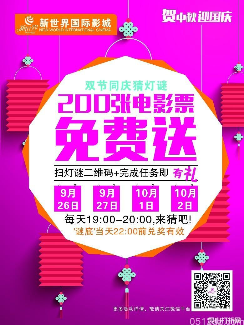 昆山新世界国际影城中秋国庆200张电影票免费送