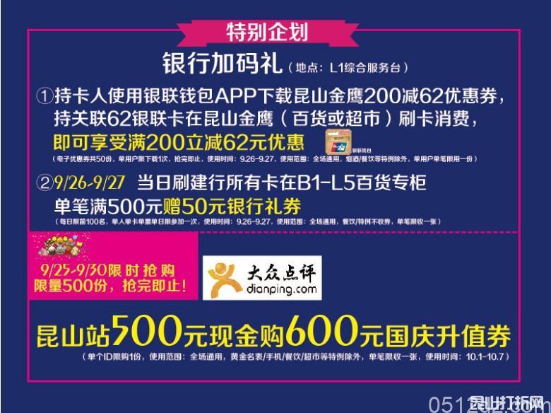 昆山金鹰购物中心悦中秋享团圆
