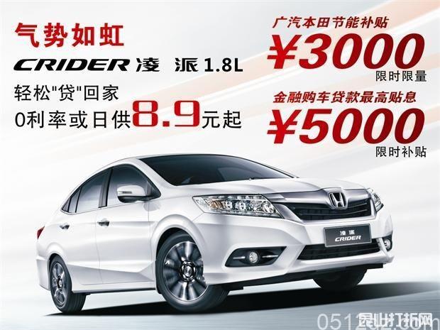 昆山广汽本田前进店十一放价,1.5万新车开回家