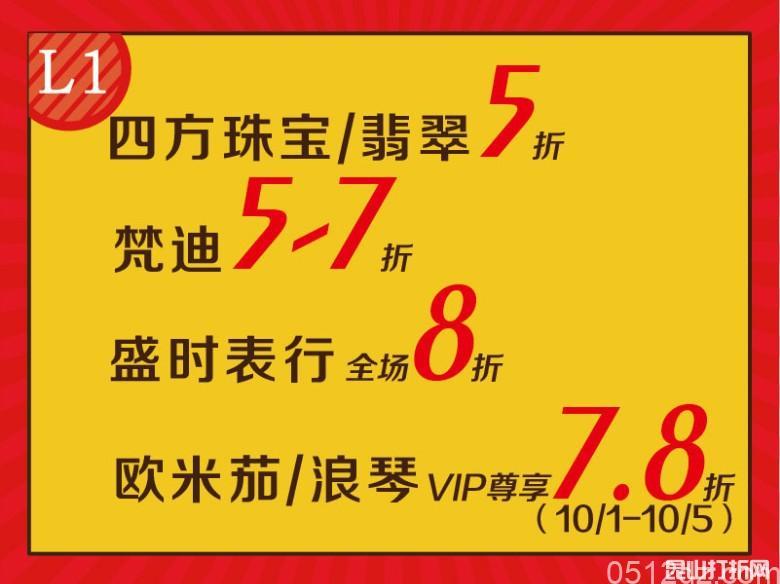 昆山金鹰国际购物中心国庆优惠,每天抽金条