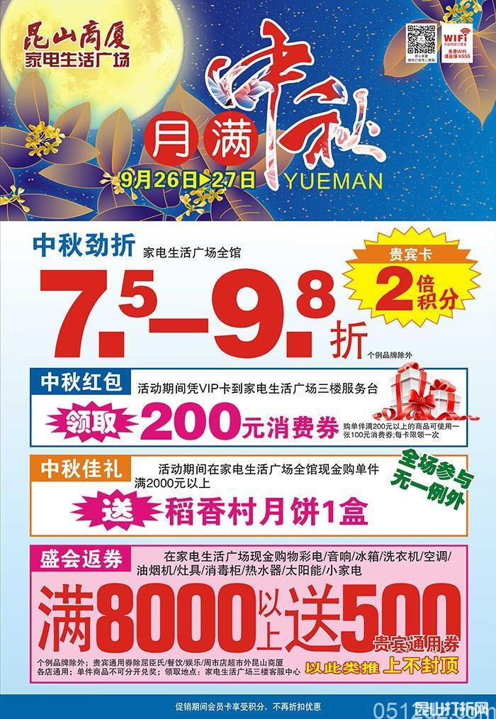昆山商厦家电生活广场2015中秋节活动