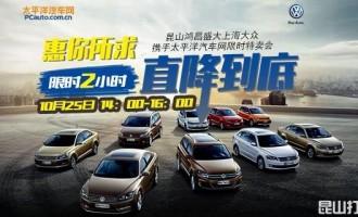 上海大众昆山鸿昌4S店限时特卖会