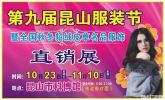 科博馆2015第九届昆山服装节