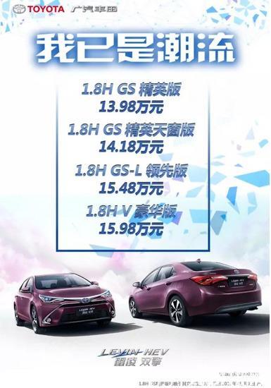 昆山广汽丰田雷凌双擎13.98万起