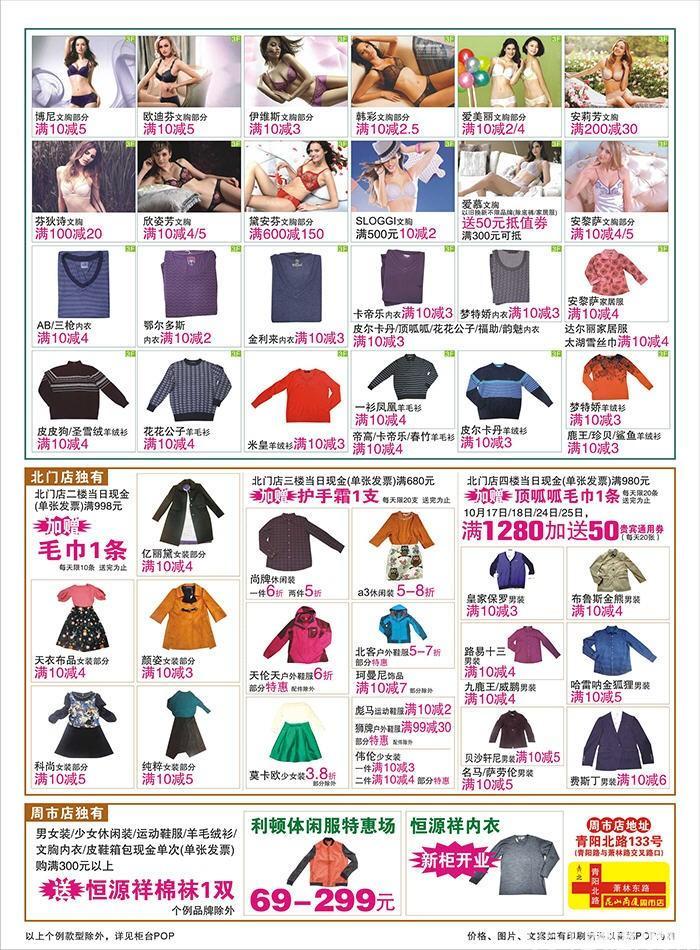 昆山商厦2015秋冬服装节