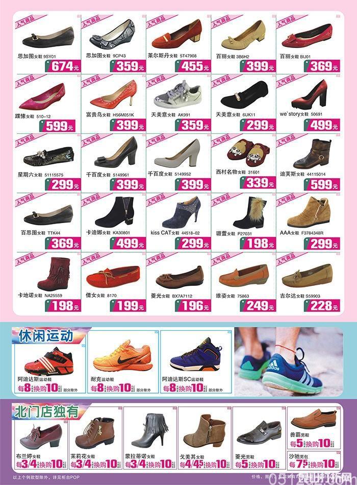 昆山商厦多彩之履第15届鞋文化节