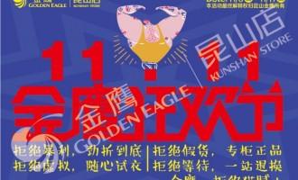 昆山金鹰国际购物中心双11购物狂欢节