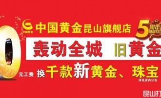 中国黄金昆山旗舰店5周年店庆