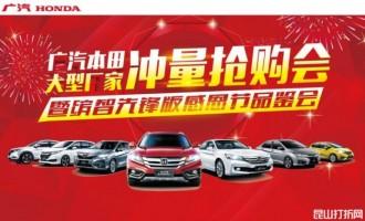 11月21日广汽本田大型厂家冲量抢购会
