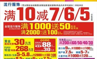昆山商厦北门店7周年庆