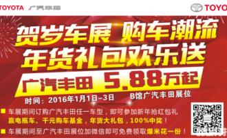 昆山广汽丰田元旦国际会展中心车展