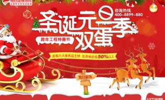 昆山旭日装饰圣诞元旦双旦季特惠节