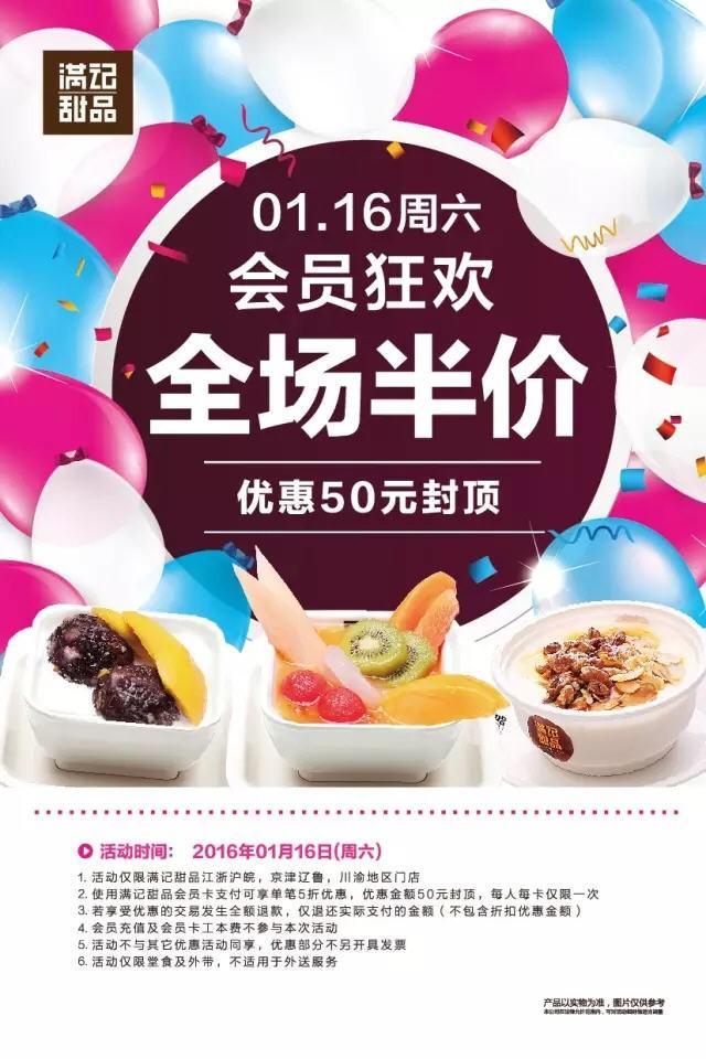 满记甜品1月16日会员狂欢·全场半价