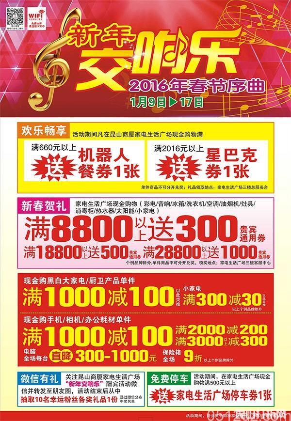 昆山商厦春节新年活动序曲