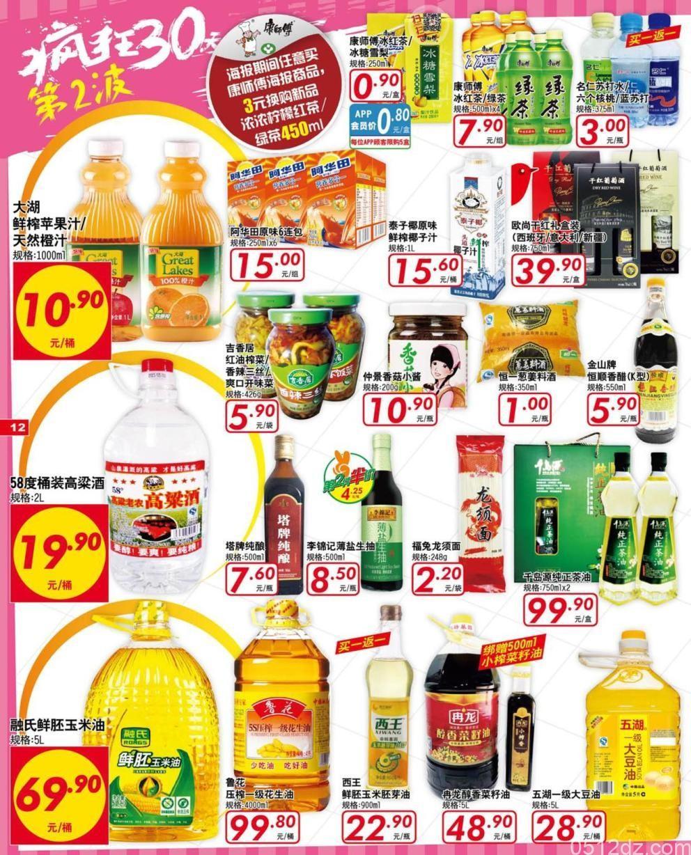 欧尚超市2016年4月28日-5月8日疯狂30天电子海报