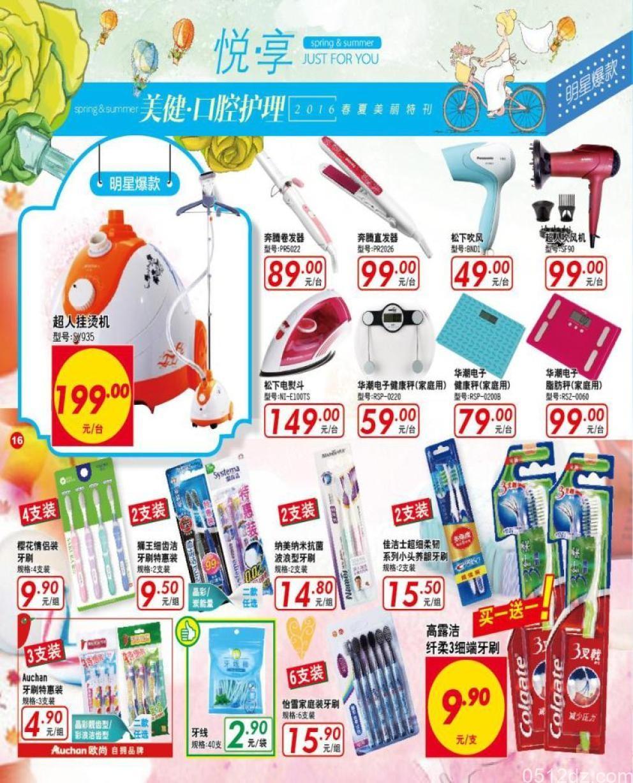 欧尚超市2016年4月20日-5月2日美丽节海报