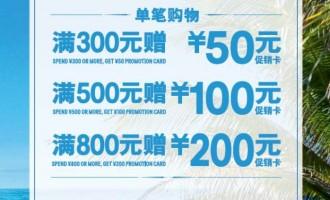 九方城H&M永恒夏日·五一节欢乐送