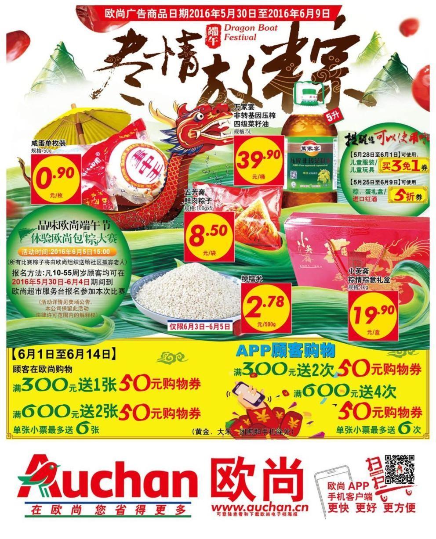 昆山欧尚超市2016年5月25日-6月9日端午节海报