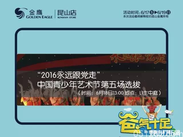 爸气十足,昆山金鹰购物中心2016父亲节活动