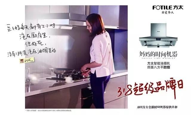 2月10日-3月18日昆山商厦方太品牌日活动
