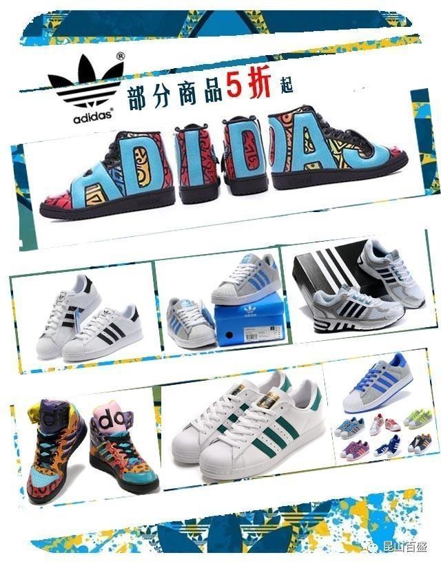 百盛Adidas、VERO MODA、Five Plus、ONE MORE大促销