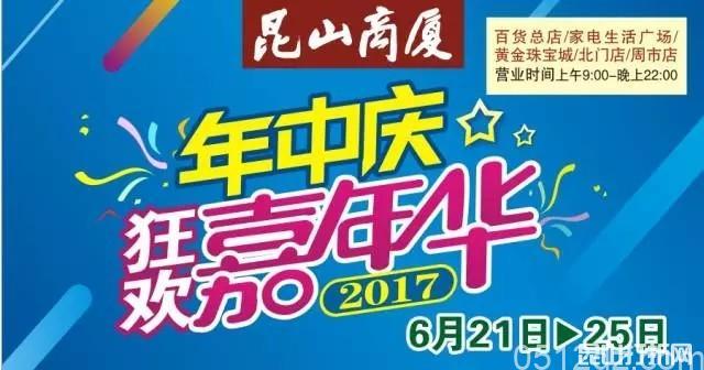 昆山商厦2017年中庆活动大集合