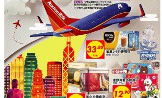 昆山欧尚超市20170619至20170630活动海报