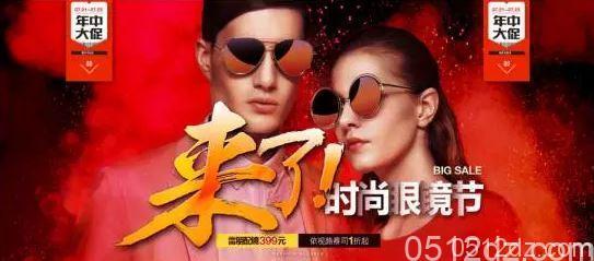 昆山金鹰LOHO专柜时尚眼镜节年中大促