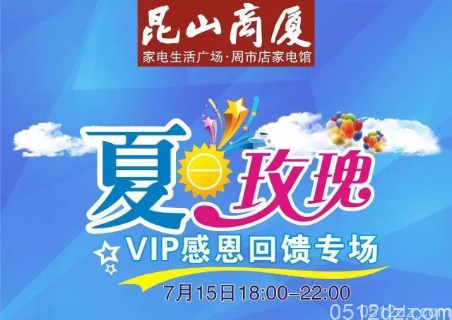 昆山商厦邀您尊享VIP专场回馈礼宴