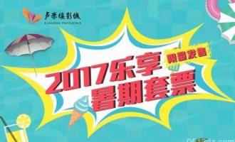 卢米埃影城2017超值暑期套票限量发售