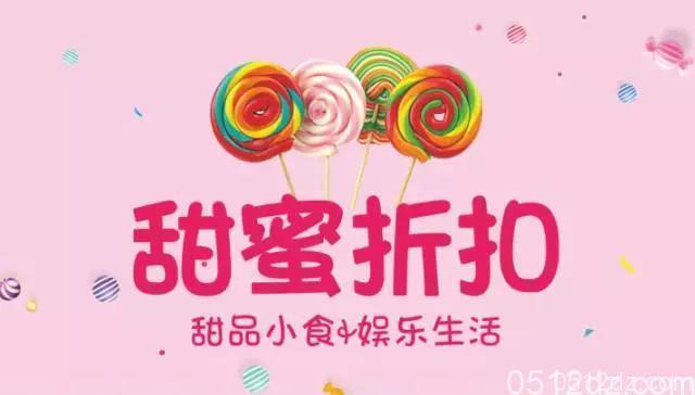 九方城甜品节攻略,持甜蜜护照省钱享美食