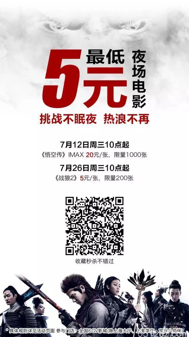 昆城广场CGV星聚汇影城夜场电影最低5元