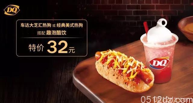 DQ冰雪皇后全新推出的冰火套餐及冰淇淋披萨