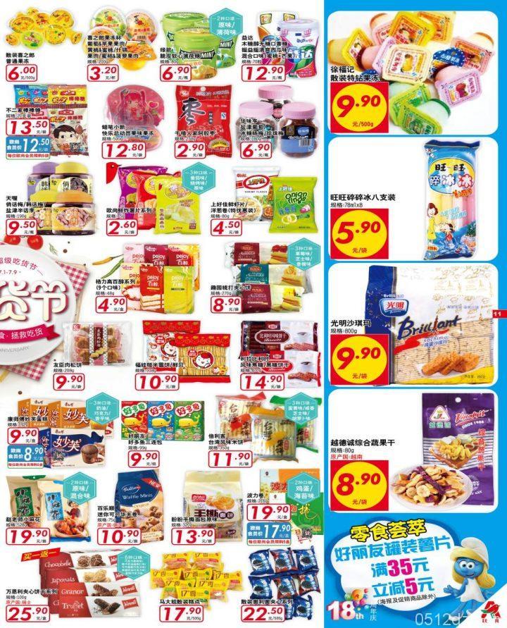 昆山欧尚超市18周年庆第一波优惠海报