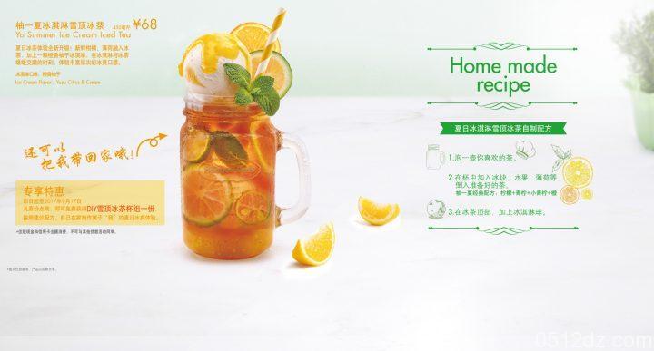 哈根达斯柚一夏,柚子系列新品上市