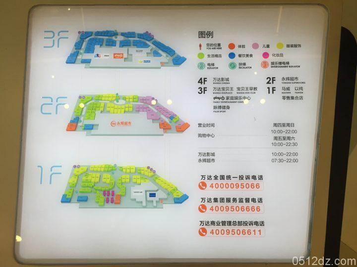 昆山万达广场楼层导航、品牌分布图