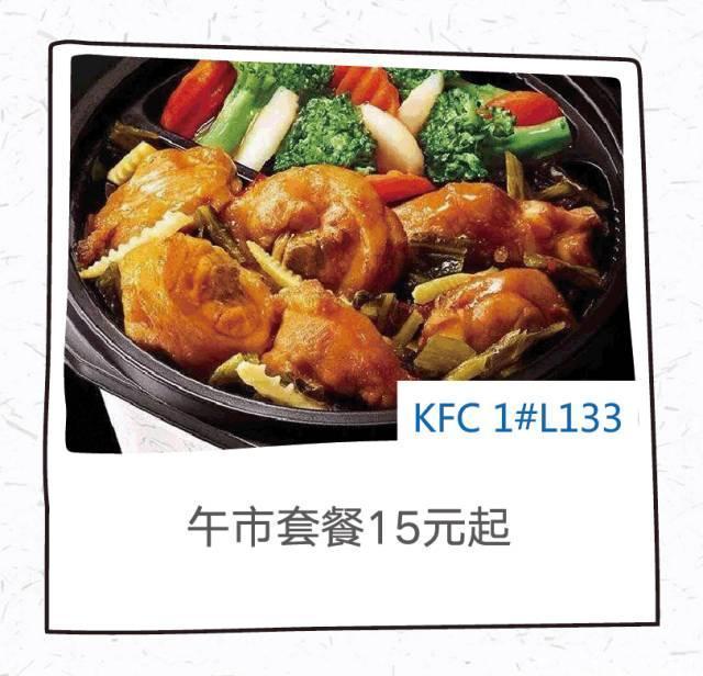 昆城广场部分早餐+午市套餐优惠信息
