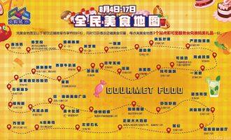 昆山弥敦城美食优惠地图及近期活动