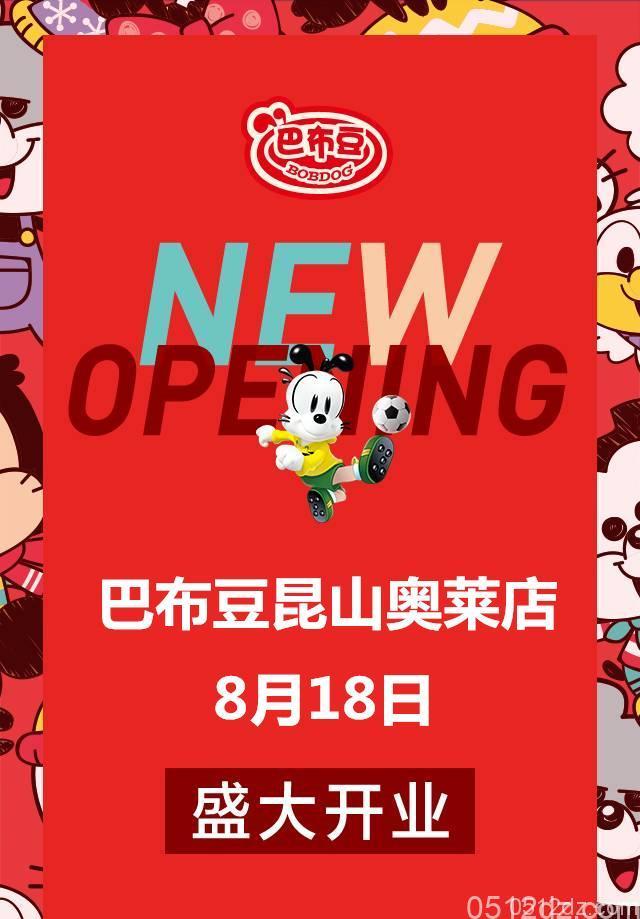 巴布豆昆山首创奥莱店8月18日璀璨开业