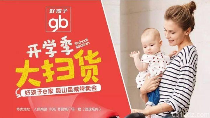 8月25日-9月3日好孩子特卖会昆城广场专场