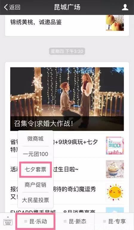 昆山昆城广场2017七夕情人节活动