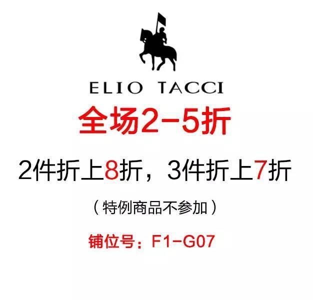 ELIO TACCI意劳迪斯8月18日盛大开业全场2-5折