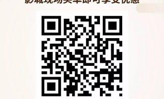 CGV星聚汇影城17.7元看电影