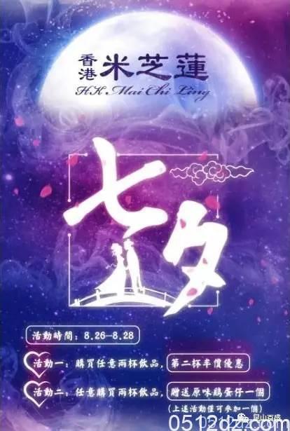 昆山百盛购物中心本周末七夕情人节活动