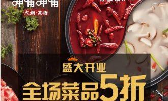 呷哺呷哺昆山弥敦城店开业全场菜品五折