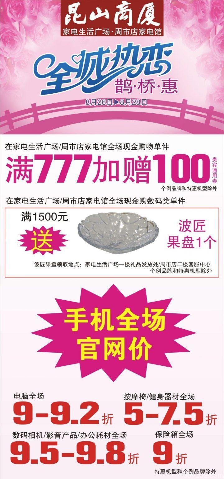 """昆山商厦家电8月26日-28日七夕鹊桥""""惠"""""""