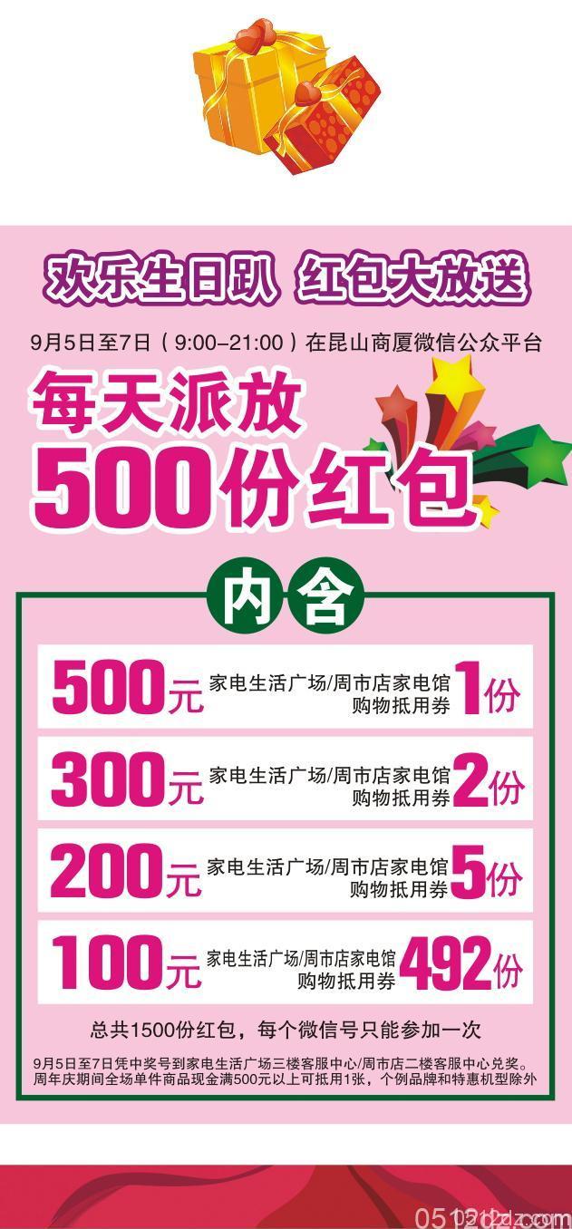 昆山商厦家电生活广场4周年生日PARTY