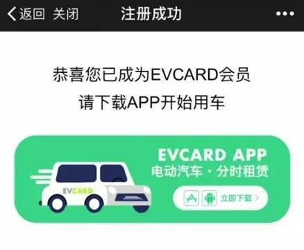 EVCARD电动汽车租赁携手昆城广场8月消费享豪礼