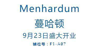 Menhardum蔓哈顿新店开业,多重超值礼遇