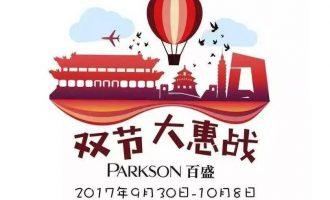 昆山百盛2017中秋国庆活动完整版
